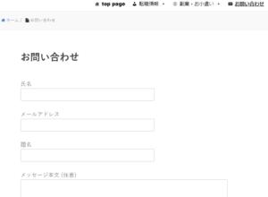 contact form 7でのお問い合わせページ