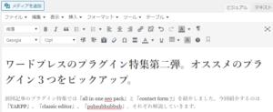 プラグインclassic editor編集画面