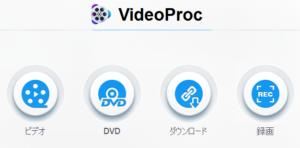 videoprocのダウンロードおよび使い方。
