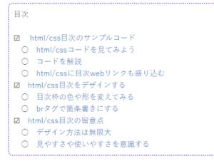 html/cssでの目次の作り方やデザイン方法を解説します。